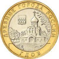2007 год. Россия монета 10 рублей. Гдов. СПМД.
