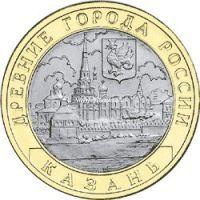 2005 год. Россия монета 10 рублей. Казань. СПМД.