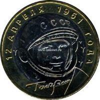 2001 год. Россия монета 10 рублей. 40 лет полета Гагарина. СПМД.