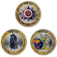 2015 год. Россия набор 3 монеты. 10 рублей 70 лет Победы ВОВ (цветные)