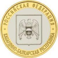 2008 год. Россия монета 10 рублей. Кабардино-Балкарская республика. ММД.