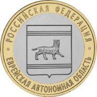 2009 год. Россия монета 10 рублей. Еврейская автономная область. СПМД.