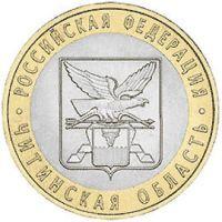 2006 год. Россия монета 10 рублей. Читинская область. СПМД.