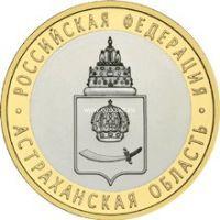 2008 год. Россия монета 10 рублей. Астраханская область. СПМД.