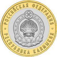2009 год. Россия монета 10 рублей. Республика Калмыкия. ММД.