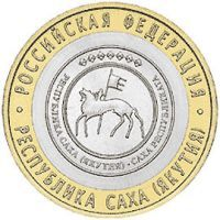 2006 год. Россия монета 10 рублей. Республика Саха(Якутия), СПМД.