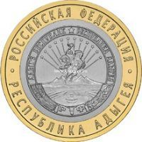 2009 год. Россия монета 10 рублей. Республика Адыгея. СПМД.