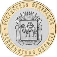 2014 год. Россия монета 10 рублей. Челябинская область. СПМД.