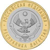 2013 год. Россия монета 10 рублей. Республика Дагестан. СПМД