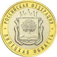 2007 год. Россия монета 10 рублей. Липецкая область. ММД.