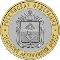 2010 год. Россия монета 10 рублей. Ненецкий автономный округ. СПМД