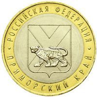 2006 год. Россия монета 10 рублей. Приморский край. ММД.
