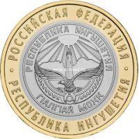 2014 год. Россия монета 10 рублей. Республика Ингушетия. СПМД.