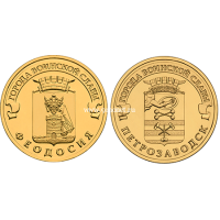 2016 год. Россия набор 2 монеты. 10 рублей Феодосия, Петрозаводск. СПМД
