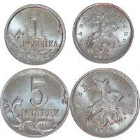 2014 год. Россия набор 2 монеты. 1 и 5 копеек. ММД