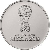 2016 год. Россия монета 25 рублей. Кубок Чемпионата Мира по футболу 2018 года.