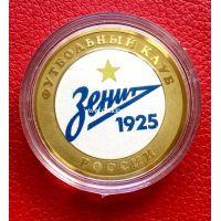 Сувенирная монета. Футбольный клуб Зенит.