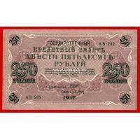 1917 год. Россия. Бакнота 250 рублей. Шипов-Барышев.