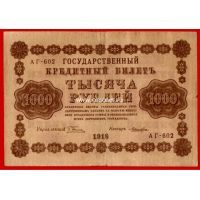 1918 год. РСФСР. Банкнота 1000 рублей. Лошкин.