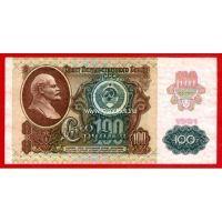 Банкнота СССР 100 рублей 1991 года