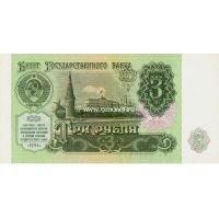 Банкнота 1991 года 3 рубля. UNC