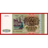1993 год. Россия. Банкнота 500 рублей.