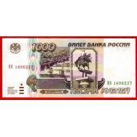 1995 год. Россия. Банкнота 1000 рублей.