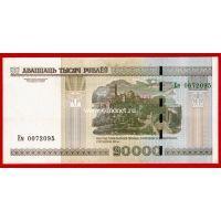 2000 год. Беларусь. Банкнота 20000 рублей. UNC
