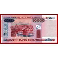 2000 год. Беларусь. Банкнота 10000 рублей. UNC
