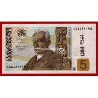 2013 год. Грузия. Банкнота 5 лари. UNC