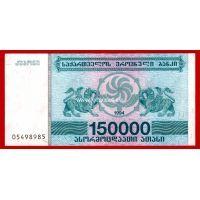 1994 год. Грузия. Банкнота 150000 лари.