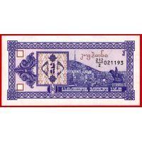1993 год. Грузия. Банкнота 3 лари.