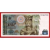 2013 год. Грузия. Банкнота 50 лари. UNC