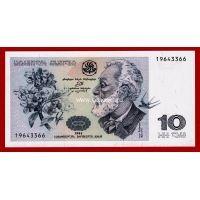 1995 год. Грузия. Банкнота 10 лари. UNC