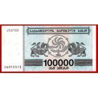 1994 год. Грузия. Банкнота 100000 лари.