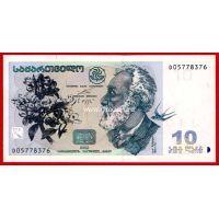 2002 год. Грузия. Банкнота 10 лари. Ошибка.