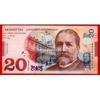 2016 год. Грузия. Банкнота 20 лари. UNC