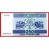 1993 год. Грузия. Банкнота 250 лари.