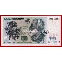 2012 год. Грузия. Банкнота 10 лари. UNC