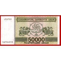 1994 год. Грузия. Банкнота 50000 лари.