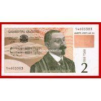 1995 год. Грузия. Банкнота 2 лари. UNC