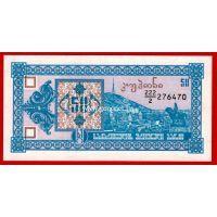 1993 год. Грузия. Банкнота 50 лари.