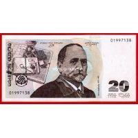 1995 год. Грузия. Банкнота 20 лари. UNC