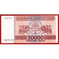 1994 год. Грузия. Банкнота 30000 лари.