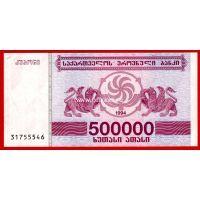 1994 год. Грузия. Банкнота 500000 лари.