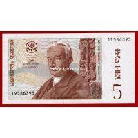 1995 год. Грузия. Банкнота 5 лари. UNC