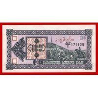 1993 год Грузия. Банкнота 100 лари.