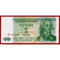 Приднестровье банкнота 1 рубль 1994 года