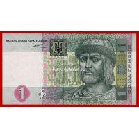 2004 год. Украина. Банкнота 1 гривна.