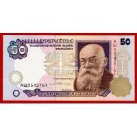 1996 год. Украина. Банкнота 50 гривен.